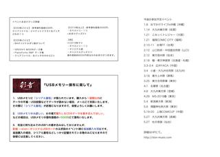 menu_ura_20171229.jpg